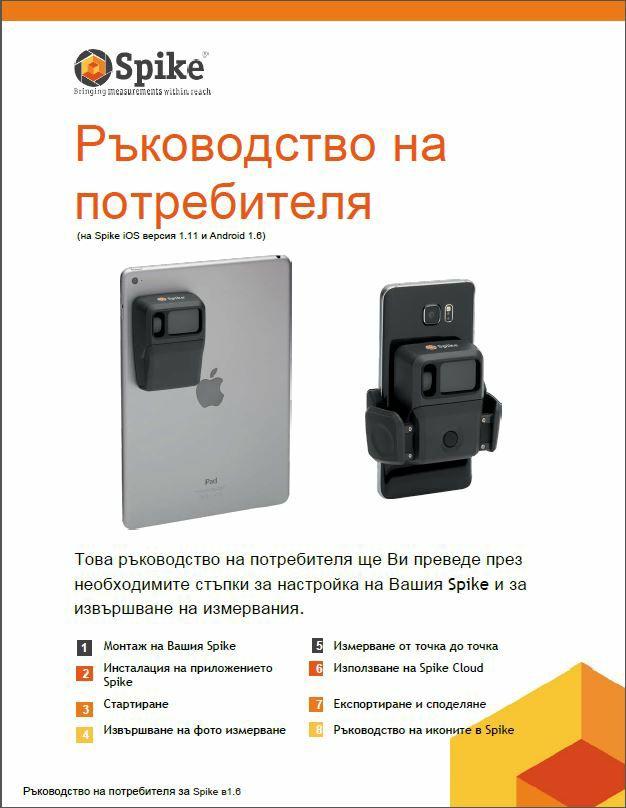 Spike User Manual - ръководство на потребителя за Spike, български език